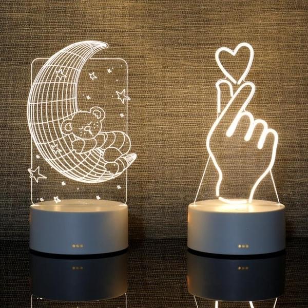 檯燈3D小台燈創意卡通床頭臥室燈夢幻柔光生日禮物LED嬰兒餵奶起夜燈