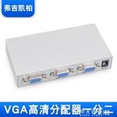 vga分配器一分二分屏器視頻分頻轉換一臺電腦雙顯示屏分接器個主機監控兩個顯示器多屏2口一拖二