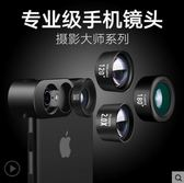 手機鏡頭攝像頭外置高清魚眼長焦微距三合一通用 爾碩數位3c igo