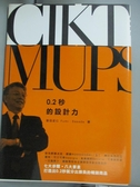 【書寶二手書T5/設計_OFB】0.2秒的設計力日本包裝設計界第一人打造暢銷商品的秘密_□田史仁