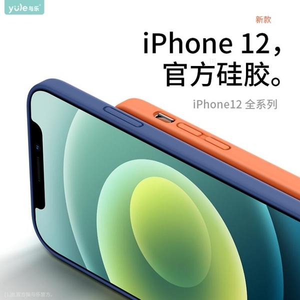 與樂蘋果12手機殼iPhone12Pro max原裝液態硅膠保護套12mini 晴天時尚