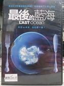 挖寶二手片-K01-071-正版DVD*電影【最後的藍海】-戴夫多賓