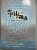 ~書寶 書T6 /心靈成長_ODL ~通向宇宙的鑰匙50 個音頻,打開宇宙奧秘之門_ 黛安