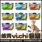 *WANG*【單罐】Vi.chi 維齊 ...