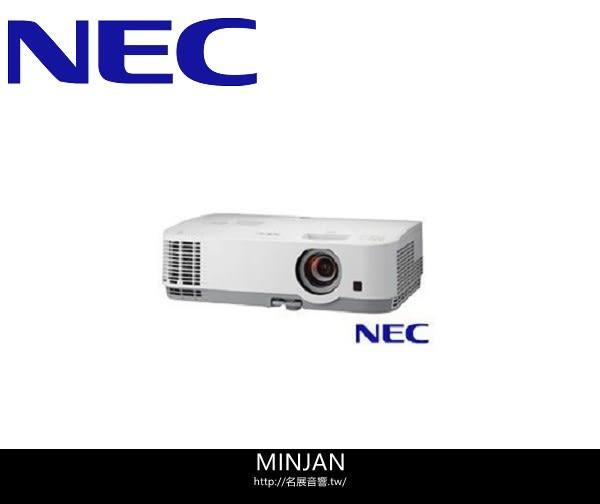 【台北視聽音響‧名展影音/台北館】NEC ME401X 多功能節能標準投影機 另售ME401W+贈高級線材