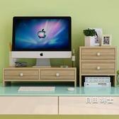 螢幕架辦公室台式電腦增高架桌面收納置物實木筆記本架子顯示器底座支架WY 交換禮物