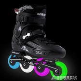 溜冰鞋 溜冰鞋成人直排輪滑鞋成年平花鞋大學生旱冰鞋 酷斯特數位3c igo
