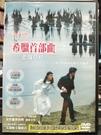 挖寶二手片-P57-029-正版DVD-...