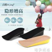增高墊 不易變形PU隱形內增高鞋墊男女增高墊半墊防滑輕後跟舒適減震鞋墊 唯伊時尚