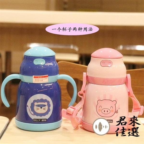 帶手柄背帶兩用水杯不銹鋼保溫杯吸管杯便攜杯兒童水壺【君來佳選】