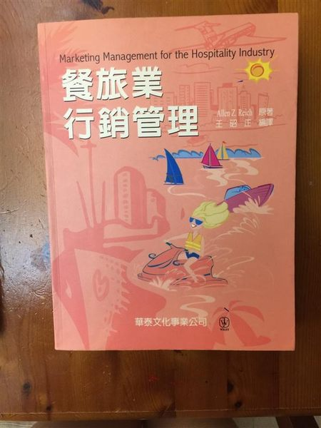 (二手書)餐旅業行銷管理(Reich:Marketing Management for the Hospitality In..