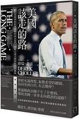 美國該走的路:歐巴馬如何抗拒華盛頓的政治惡鬥,重新定義美國與世...【城邦讀書花園】