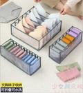 抽屜式分隔格子收納盒 裝襪子女衣櫃整理格家用【少女顏究院】