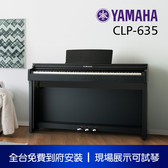 小叮噹的店-YAMAHA CLP635 CLP系列 Clavinova 88鍵 霧面 數位鋼琴 電鋼琴