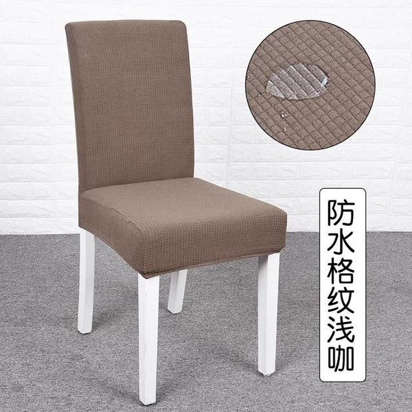 椅子套 椅子墊坐椅套實木椅通用餐桌椅子套罩吧臺椅凳子松緊帶灰色辦公椅