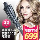 Fodia 富麗雅360°旋轉電棒梳/捲髮梳32mm 環球電壓 【HAiR美髮網】