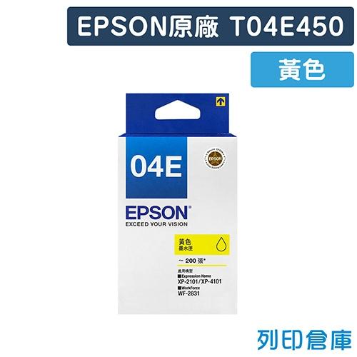 EPSON T04E450 / NO.04E 原廠黃色盒裝墨水/適用EPSON XP-2101/XP-4101/WF-2831