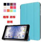 三折皮套 Acer 宏碁 Iconia One 7 B1-780 平板皮套 卡斯特 b1-780 保護套 支架 保護殼