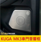 FORD福特【KUGA MK3車門音響框】2020-2021年KUGA專用 音響喇叭罩 不鏽鋼飾蓋