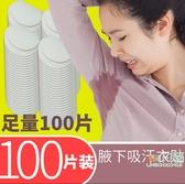 吸汗貼 100片 腋下吸汗衣貼腋窩止汗貼防腋下貼超薄吸汗巾神器防出汗涼感