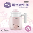 【FURIMORI 富力森】MINI電燉養生杯(600ML) FU-D601