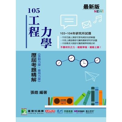 105工程力學歷屆考題精解(含動力學.應用力學)103~104