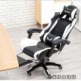 電腦椅家用辦公椅游戲電競椅 易樂購生活館