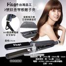 Pingo 台灣品工2號鈦金 窄板離子夾