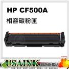 USAINK~HP  CF500A / 202A  黑色相容碳粉匣 適用: M254/M281/M280/CF501A/CF502A/CF503A/CF500