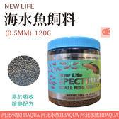 [ 河北水族 ]  NEW LIFE【 海水魚飼料(0.5MM)  120G  】U4091
