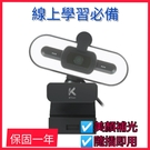 C990 1080P瓦力高清美顏USB網路攝影機 視訊攝影機 遠端攝影機 WEBCAM