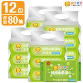 獅子寶寶 濕紙巾 (80抽x12包/箱) 超純水厚型柔濕巾 無蓋 箱購 0045