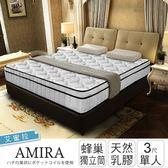 艾蜜拉 天然乳膠透氣蜂巢三線獨立筒床墊-單人3x6.2尺