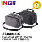 日本 HAKUBA PLUSSHELL CITY 04 FOLDING CAMERA CASE 微單側背包 S 相機包 黑色/灰色