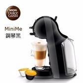 限量贈即期膠囊 公司貨 雀巢 DOLCE GUSTO 膠囊咖啡機 MiniMe 白色 (型號:9770) (已無贈送試飲盒)