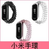 【萌萌噠】小米手環3 小米手環4 潮女新款珠寶錶帶 不鏽鋼邊框 手鏈水晶鐲 適用14-16cm 腕圍