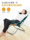 加厚摺疊午休椅躺椅辦公室午睡椅孕婦椅子沙灘椅太陽椅 NMS 樂活生活館