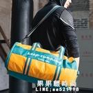 手提包 干濕分離健身包男健身手提包健身背包訓練包健身房包運動包健身包【果果新品】