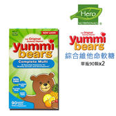 【新品特惠組2入】Hero®Yummi Bears綜合維他命軟糖