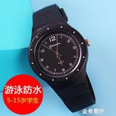 兒童手錶女孩男孩防水石英錶 5-15歲韓版學生指針式小孩電子錶 金曼麗莎