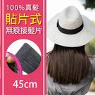 HAIR 無痕接髮 貼片式真髮髮片 18吋 (45cm/1組20片)