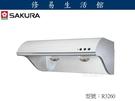 《修易生活館》櫻花 R3260 SXL 斜背式除油煙機 白鐵90公分 (不含安裝)