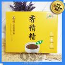 自然緣素 香積精 100mlx10包/盒 |OS小舖