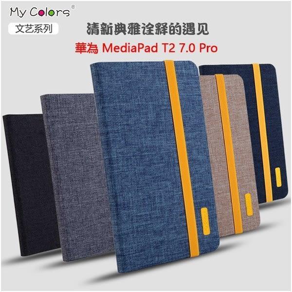 文藝系列 HUAWEI 華為 MediaPad T2 7.0 Pro 保護套 防摔 支架 智能休眠 超薄簡約 軟殼 平板皮套