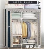 櫃簡易衣櫃布藝收納出租房用櫃子臥室組裝現代簡約掛衣櫥家用QM『摩登大道』