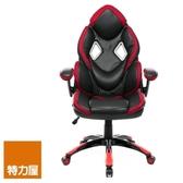 特力屋 SPEED 火燄電競椅 型號HG-7914