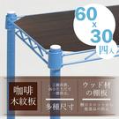 收納架/置物架/波浪架【配件類】60x30公分層網專用木質墊板4入  dayneeds