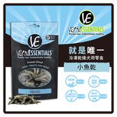 【力奇】VE 就是唯一 - 冷凍乾燥犬用零食-小魚乾1oz【餐間點心、零食獎勵、外出踏青】(D001C41)