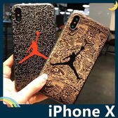 iPhone X/XS 5.8吋 蠶絲紋保護套 軟殼 空中飛人 公牛喬丹 潮牌同款 全包款 矽膠套 手機套 手機殼