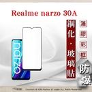 【現貨】Realme narzo 30A 2.5D滿版滿膠 彩框鋼化玻璃保護貼 9H 螢幕保護貼 鋼化貼 強化玻璃